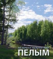 Городской округ Пелым_1
